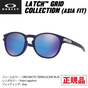 329e6d3fbee カジュアル ライフスタイル サングラス オークリー OAKLEY LATCH ラッチ ASIANFIT Grid Matte Translucent  Blue Prizm Sapphire