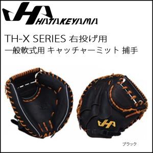 HATAKEYAMA キャッチャー レガース ハタケヤマ (捕手用) ハイクラス 一般軟式 野球