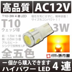 【サイドウインカーランプ】 LED マツダ ボンゴトラック用LED ( SK系 ) H17.11【孫市屋車種別】
