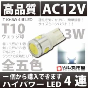 【ポジションランプ】 T10 LED 日産 マーチ用LED ニッサン (K13)【孫市屋車種別】