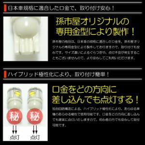 【ライセンスランプ(ナンバー灯)】 T10 LED レクサス LFA用LED (LFA10) LEXUS LFA【孫市屋車種別】