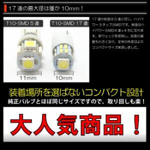 【フロントルームランプ】 T10 LED トヨタ ヴォクシー用LED (ZRR70)70系【孫市屋車種別】