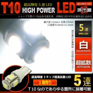 【ポジションランプ (車幅灯) LED】ゴルフプラス用LED (1KB) GOLF PLUS フォルクスワーゲン volkswagen【孫市屋車種別】