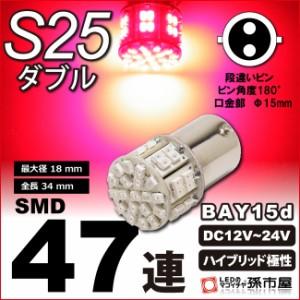 【お一人様1個限り】S25ダブル SMD47連 赤 レッド  【孫市屋】●(LE47-R)