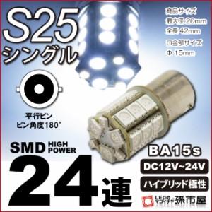 【バックランプ】 LED マツダ ボンゴトラック用LED ( SK系 ) H17.11【孫市屋車種別】