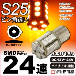 【リアウインカーランプ】 LED マツダ ボンゴトラック用LED ( SK系 ) H17.11【孫市屋車種別】