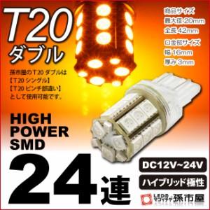 【フロントウインカーランプ】 LED トヨタ ハイラックスサーフ用LED ( KDN・GRN・RZN・TRN・VZN21系 ) H17.7〜【孫市屋車種別】