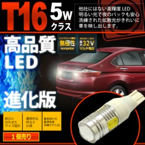 【バックランプ】 T16 LED トヨタ イプサム用LED (ACM2#系) TOYOTA Ipsum 【孫市屋車種別】