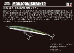 ジップベイツ モンスーン ブレーカー 115 monsoon breaker 670 マイワシ