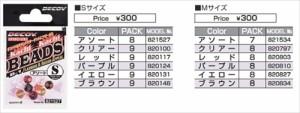 DECOY カチカチビーズ B−1 Kachi Kachi Beads M 02(レッド)