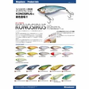 メガバス(Megabass) KONOSIRUS(コノシラス) M コハダ