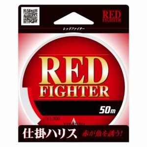 山豊テグス レッドファイター 50M 6号