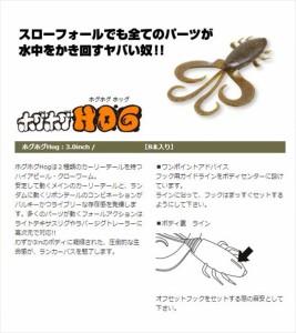 コーモラン ホグホグHog 3 #050 アメリカザリガニ