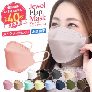 【今ならもう1箱プレゼント】マスク カラーマスク 血色マスク  不織布マスク  20枚+20枚 4層構造 3D 立体 使い捨てマスク 不織布マスク