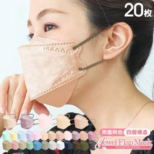 マスク カラーマスク 血色マスク  不織布マスク  20枚 4層構造 3D 立体 使い捨てマスク 不織布マスク 血色カラー やわらかマスク ジュエ