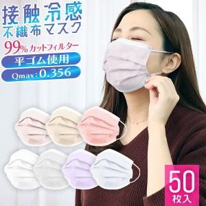冷感マスク マスク 不織布 ひんやりマスク  使い捨て ひんやり夏マスク 送料無料 カラーマスク 冷感マスク 接触冷感  Q-Max0.356 涼感 大