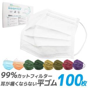 【数量限定】マスク 不織布 使い捨て 不織布マスク カラー 100枚 送料無料 ふつうサイズ 立体3層不織布 高密度フィルター ほこり 風邪 咳