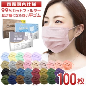 マスク 不織布  使い捨て 不織布マスク カラー   送料無料 100枚入 元祖 血色カラー 2サイズ展開(予約)血色マスク 両面紐同色仕様 『や