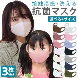マスク 洗える ひんやり ひんやり夏マスク 接触冷感  カラーマスク 3枚入り 元祖 血色カラー 抗菌マスク 布マスク 4サイズ展開 立体 UVカ