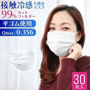 冷感マスク マスク 不織布 ひんやりマスク  使い捨て ひんやり夏マスク 送料無料 冷感マスク 接触冷感   Q-Max0.356 涼感 大人用 子供用