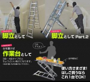 アルミはしご 梯子 ハシゴ 脚立 足場 万能はしご 多機能はしご 3.7m 折りたたみ スーパーラダー