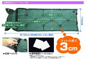 キャンピングマット 寝袋マット エアマット 3cm シングルサイズ 自動膨張式 マット マットレス マット 洗える 冬 夏