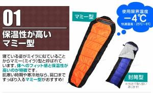 送料無料 寝袋 シュラフ 洗える マミー型 コンパクト 登山 キャンプ用寝具 耐寒温度 -4℃ 冬用 夏用 軽量 スリーピングバッグ
