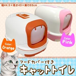 猫 トイレ 本体 ネコトイレ 猫用トイレ カバー・フード付き 【着後レビューで3P還元】