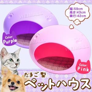 ペットハウス 犬 タマゴ型 可愛い ベッド ペット用ハウス 犬小屋 小動物用ハウス たまごハウス クッション付き  [ペット ハウス 犬 子犬