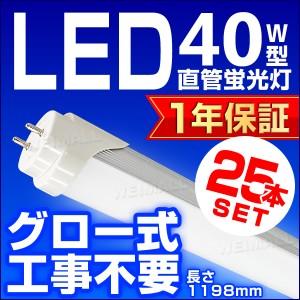 【1箱(25本入)】LED蛍光灯 40W形 直管 120cm 昼光色