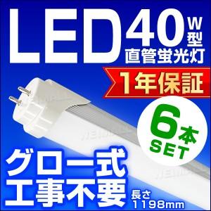 【6本セット】LED蛍光灯 40W形 直管 120cm 昼光色