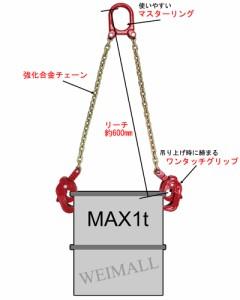 ドラムリフター スリングチェーン クレーン吊り具 ドラム缶用 吊り具 使用荷重1t