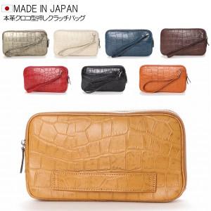 全国送料無料 日本製 クロコ型押し 牛革 国産 レザー ダブルファスナー クラッチバッグ