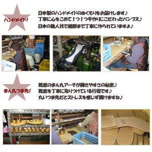 パンプス 結婚式 大きいサイズ  ローヒール 痛くない 日本製 走れるパンプス 親子ペア 丸いつま先 ハンドメイド ペタンコ 3S〜 4L