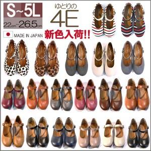 パンプス 結婚式 大きいサイズ ローヒール ストラップ 痛くない 日本製 4E ワンストラップ 走れる 幅広  3L 4L 5L 25 25.5 26 26.5