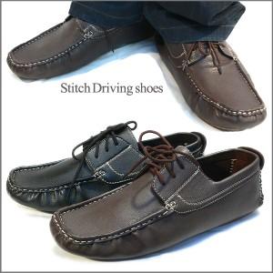 ドライビング ローファー メンズ ステッチスニーカー 車の運転に 紐靴 モカシン (2色/チョコ ブラック) 2足購入送料無料