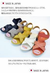 送料無料 ゴムフィットサンダル レディース 日本製 ミュール ウェッジソール 歩きやすい 痛くない クロスサマー リゾート (5色)