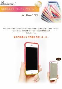 日本製 染 iPhone8 iPhone7 iPhone6S iPhone6 iPhone SE iPhone5S iPhone5 TPU バンパー ケース iPhone8ケース ソフト スマホケース