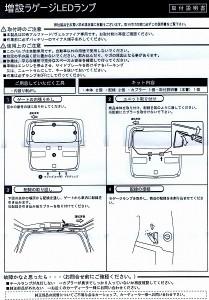 激光ラゲッジ増設用LEDランプ★20系アルファード/ヴェルファイア