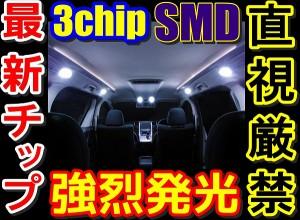 SN026新型3倍光★高輝度LEDルームランプ★モコMG22S117連級