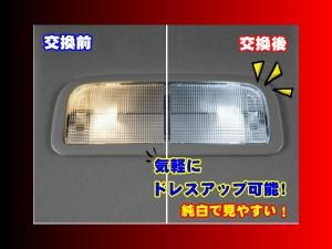 ON049取付簡単★高輝度LEDルームランプセット★ノートE12