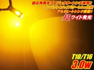 ステルス仕様★超ハイパワー3w★オレンジ2個セットT10ウエッジ アンバー ウインカー