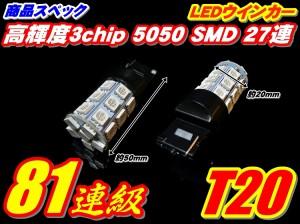 324連級セットT20ウインカー★18系クラウンマジェスタ4個+リレー