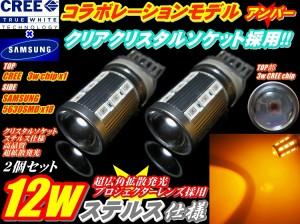 CREEコラボ12wステルスT20 LEDウインカー2個新型ハリアーAVU65系