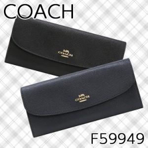 2bbcbe475d5a 【ポイント2倍】コーチ 長財布 レディース COACH F59949 アウトレット