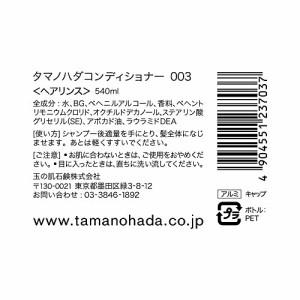 """""""タマノハダ コンディショナー 003 ローズ 540ml"""""""