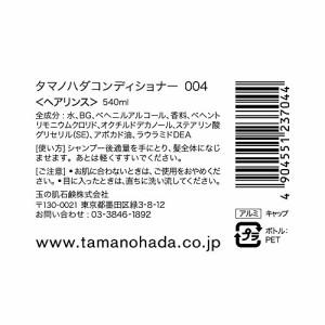"""""""タマノハダ コンディショナー 004 ガーデニア 540ml"""""""