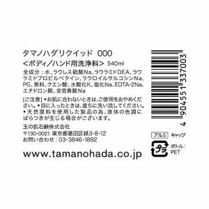 """""""タマノハダ リクイッド 000 ラベンダー 540ml"""""""