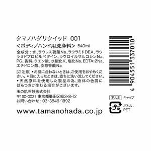 """""""タマノハダ リクイッド 001 オレンジ 540ml"""""""
