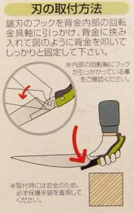 関西洋鋸 ヤマキチ 剪定鋸 替刃 240mm SE-8242
